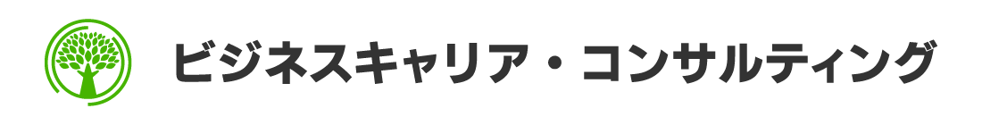 株式会社ビジネスキャリア・コンサルティング
