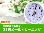 【登録無料】自分でできる働き方改革!時間効率を高める21日メールトレーニング